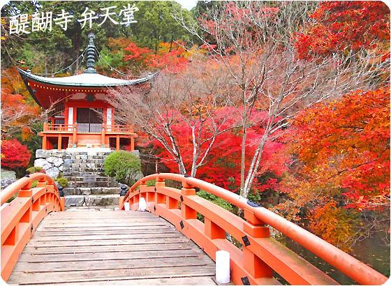 寺 醍醐 西国第十一番 上醍醐寺